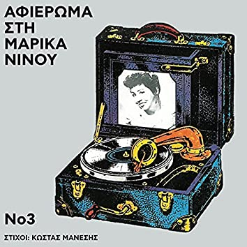 Afieroma Sti Marika Ninou (Vol. 3)