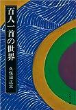 百人一首の世界 (文春文庫 128-1)