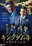 キングダム4 ~首領になった男~[DVD]