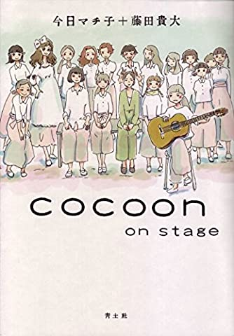 cocoon on stage