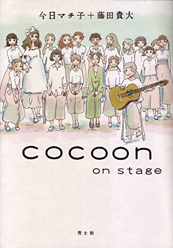 『cocoon on stage』のトップ画像