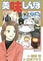 美味しんぼ(88) (ビッグコミックス)