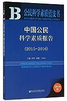 中国公民科学素质报告(2016版20152016)/公民科学素质蓝皮书