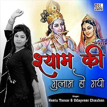 Shyaam Ki Gulam Ho Gayi (Hindi)