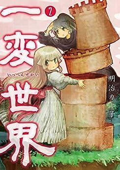 [明治 カナ子]の一変世界 2巻: バンチコミックス