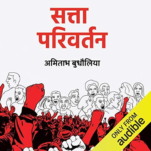 Satta Parivartan [Change of Power] cover art