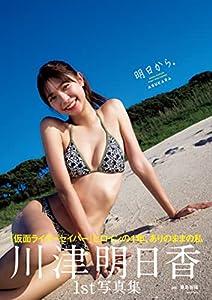 川津明日香ファースト写真集「明日から。」 週プレ PHOTO BOOK