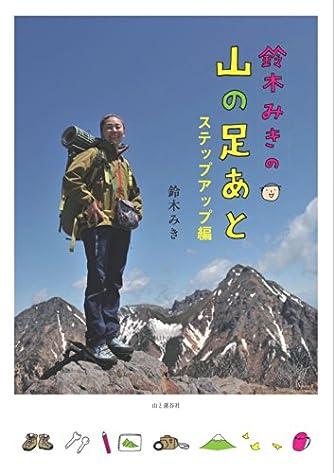 鈴木みきの山の足あと ステップアップ編
