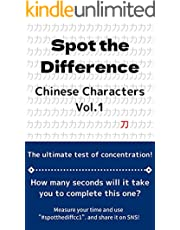 Spot the Difference Chinese Characters Vol.1 (English Edition)