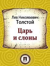 Царь и слоны (Russian Edition)