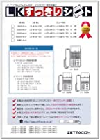 LKすっきりシート(ナカヨ NYC-iF用 20台分)LS-NY04-020