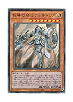 遊戯王 日本語版 ROTD-JP008 Dogmatika Fleurdelis, the Knighted 教導の騎士フルルドリス (アルティメットレア)