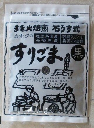 鹿北製油 国産 すりごま(黒)30g