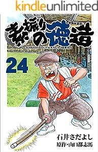 素振りの徳造 24巻 表紙画像