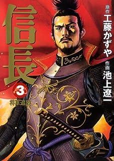 〔コミック文庫〕信長3将軍追放 (MF文庫 10-8)