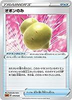 ポケモンカードゲーム SA 019/024 オボンのみ グッズ スターターセットV 闘 -とう-