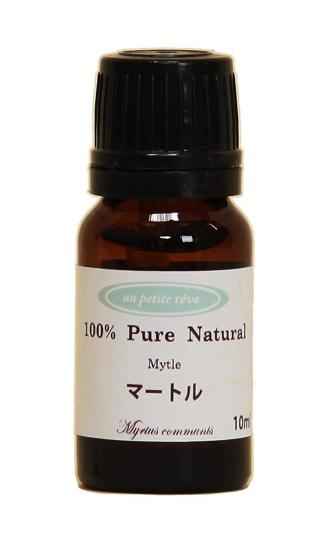 週末正確な味わうマートル10ml 100%天然アロマエッセンシャルオイル(精油)