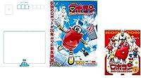【メーカー特典あり】がんばれ! ! ロボコン DVD-COLLECTION VOL.1(映画『がんばれいわ!!ロボコン』公開特典ポストカード付き)