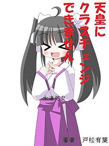 tennnounikurasutyennjidekimasenn (Japanese Edition)
