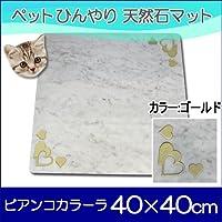 オシャレ大理石ペットひんやりマット可愛いトランプハート(カラー:ゴールド) 40×40cm peti charman