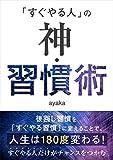 「すぐやる人」の神・習慣術 - ayaka, 米山彩香