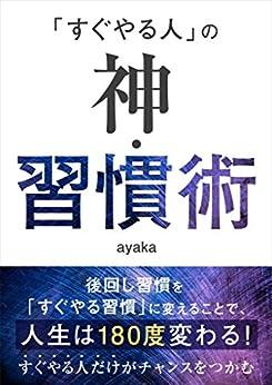 [ayaka, 米山彩香]の「すぐやる人」の神・習慣術