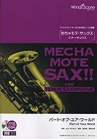 [ピアノ伴奏・デモ演奏 CD付] パート・オブ・ユア・ワールド(テナーサックス ソロ WMT-13-007)