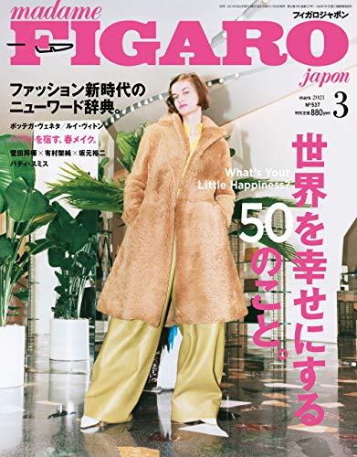 madame FIGARO japon (フィガロ ジャポン)2021年3月号[特集:世界を幸せにする50のこと。/菅田将暉×有村架純×坂元裕二/中島健人]