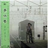 "夢供養 [12"" Analog LP Record]"