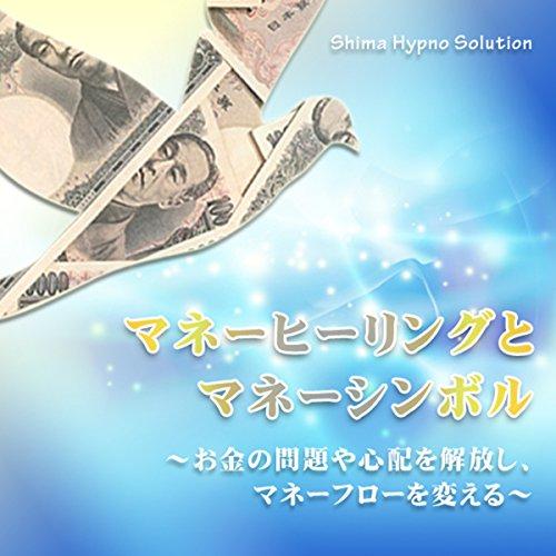 『マネーヒーリングとマネーシンボル~お金の問題や心配を解放し、マネーフローを変える』のカバーアート