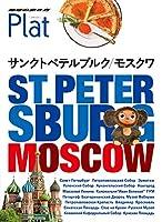 18 地球の歩き方 Plat サンクトペテルブルク/モスクワ (地球の歩き方Plat)