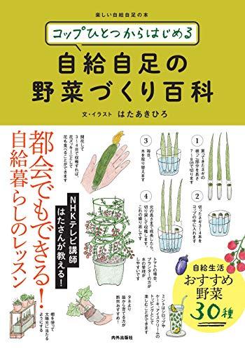 コップひとつからはじめる 自給自足の野菜づくり百科
