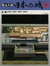 復元体系 日本の城 第5巻 関西 大阪・京都・滋賀・奈良