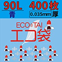 90L 青ごみ袋【厚さ0.035mm】400枚入り【Bedwin Mart】