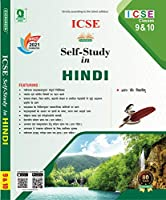 Evergreen Self Study in ICSE Hindi - 9 & 10 (for March 2019 Examination) (Class 9)