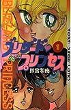 ブリザード・プリンセス 1 (少年サンデーコミックス)