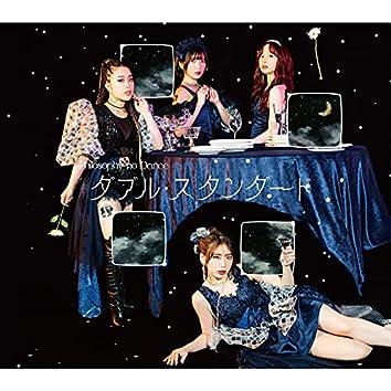 ダブル・スタンダード (Deluxe Edition)
