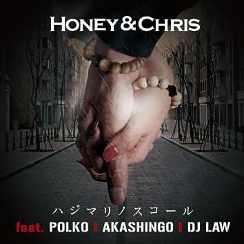 Hajimari No Squall (feat. POLKO, AKASHINGO & DJ LAW)
