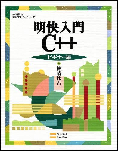 明快入門 C++ ビギナー編 (林晴比古実用マスターシリーズ)