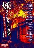 妖ファンタスティカ2 書下し伝奇ルネサンス・アンソロジー (ナイトランド・クォータリー(別冊))