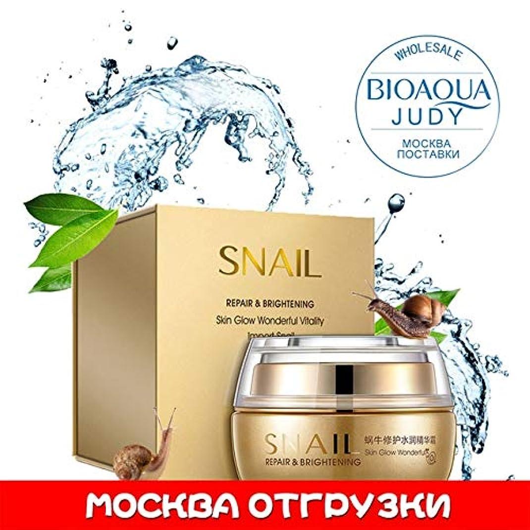 作り首一貫性のないBIOAQUAギフトボックスかたつむりフェイスデイクリーム保湿アンチリンクル寧カタツムリ液体フェイシャルケアセット:ロシア連邦