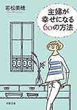 主婦が幸せになる60の方法 (双葉文庫)