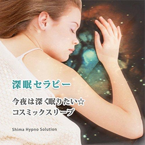 『深眠セラピー今夜は深く眠りたい☆コスミックスリープ』のカバーアート