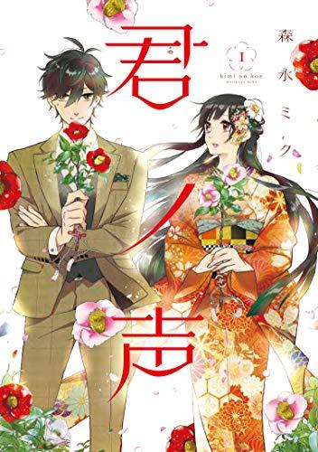 君ノ声 1 (ジーンLINEコミックス)の詳細を見る