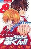 うわさの翠くん!!(8) (フラワーコミックス)