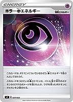 ポケモンカードゲーム SF 027/033 ホラー超エネルギー 超 プレミアムトレーナーボックス ICHIGEKI RENGEKI