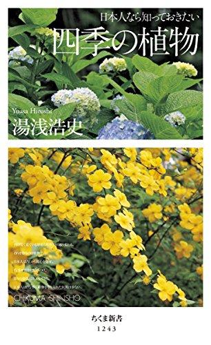 日本人なら知っておきたい 四季の植物 (ちくま新書1243)