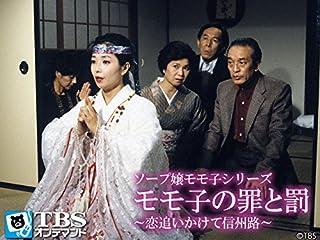 ソープ嬢モモ子シリーズ モモ子の罪と罰~恋追いかけて信州路~【TBSオンデマンド】