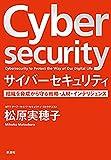サイバーセキュリティ—組織を脅威から守る戦略・人材・インテリジェンス—
