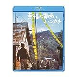幸福の黄色いハンカチ デジタルリマスター [Blu-ray]